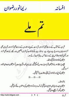 Youm E Difa Pakistan Short Essay In Urdu